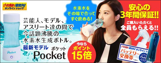 水素水をその場で作ってすぐ飲める! Pocket ポケット