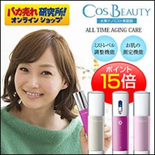 【ポイント15倍】水素ナノミスト美顔器 Cos Beauty
