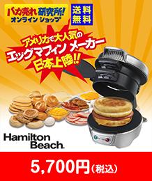 【ポイント15倍】アメリカで大人気のエッグマフィンメーカー日本上陸!!