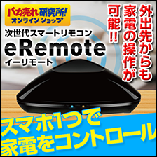 【ポイント5倍】スマホ1つで家電をコントロール!外出先からも家電の操作が可能!!次世代スマートリモコン eRemote イーリモート