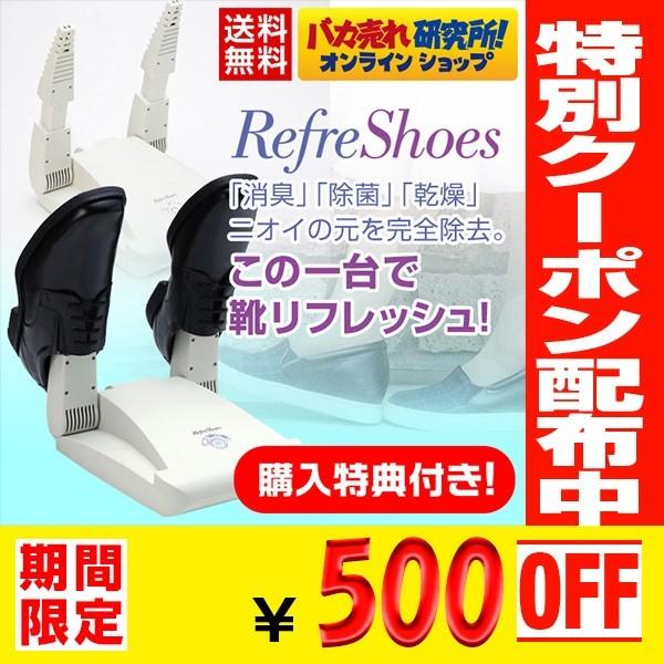 リフレッシューズSS300 500円OFF特別クーポン