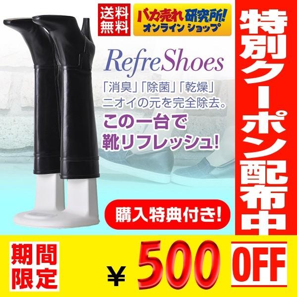 リフレッシューズSS700 500円OFF特別クーポン