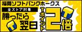 全ストア対象 福岡ソフトバンクホークス 勝ったら翌日Tポイント2倍