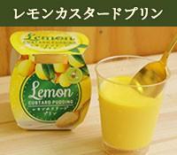 レモンカスタードプリン