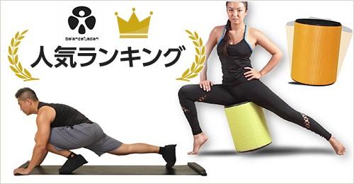 balanse1 japan 人気ランキング