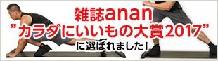 """雑誌anan"""" カラダにいいもの大賞2017""""に選ばれました!"""