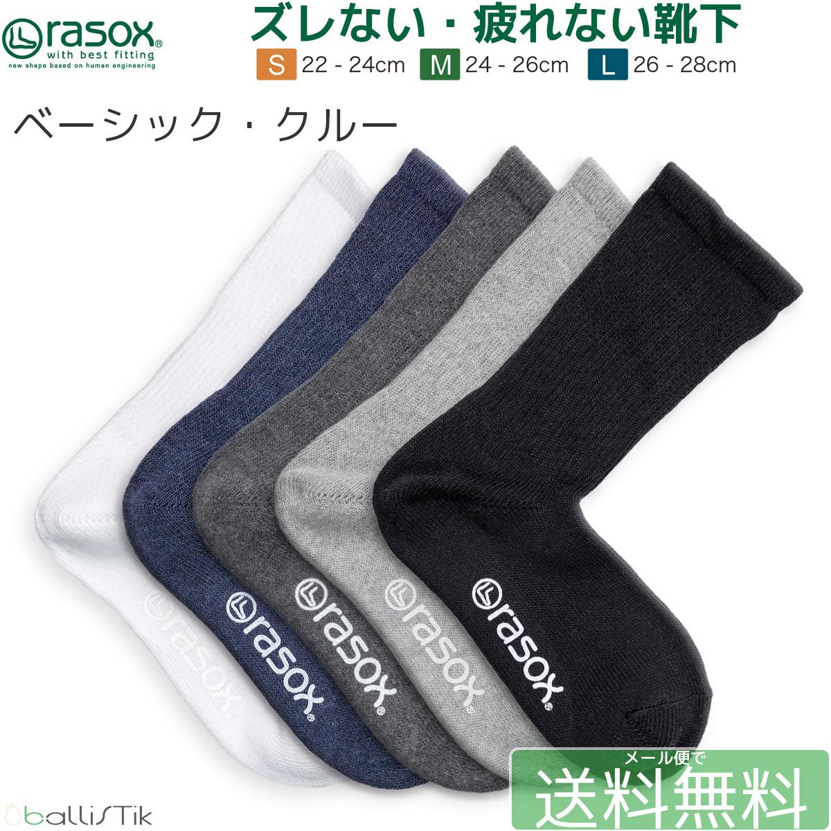 rasox/ラソックス/靴下/クルーソックス/ベーシック/メイン