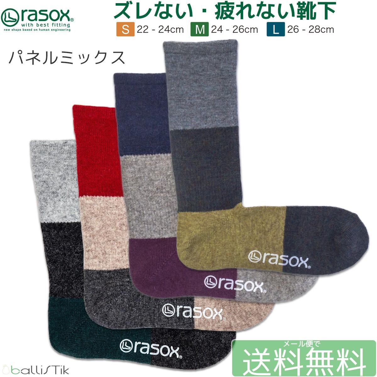 rasox/ラソックス/靴下/ウールソックス/クルーソックス/パネルミックス/メイン