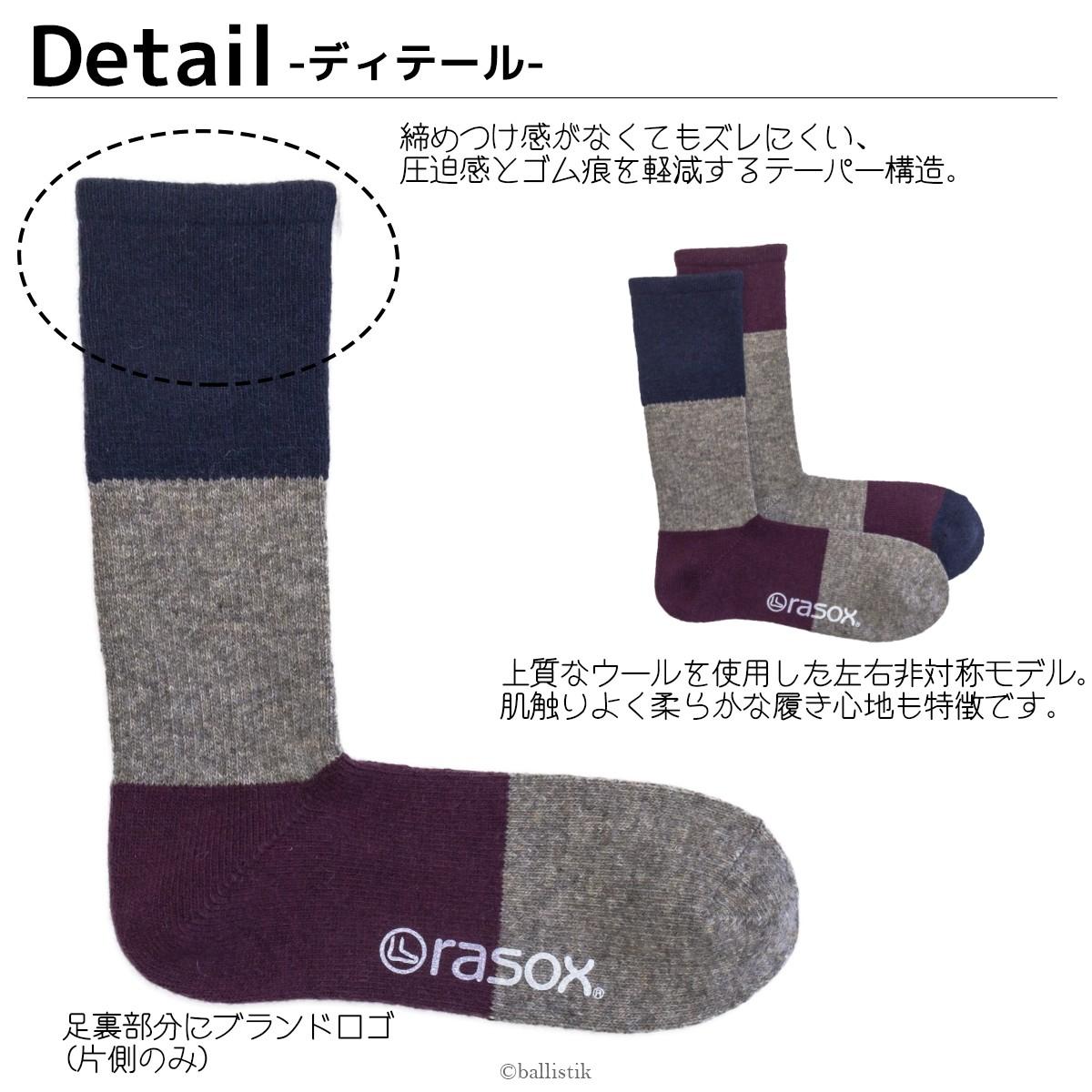 rasox/ラソックス/靴下/ウールソックス/クルーソックス/パネルミックス/カラー展開3
