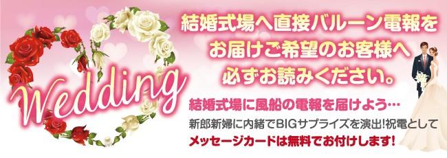 挙式・披露宴・二次会会場にバルーンでサプライズ電報を!!