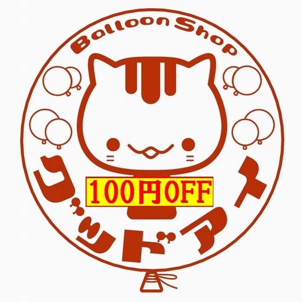 全商品対象!すぐに使える100円OFFクーポン!