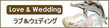 電報 結婚式