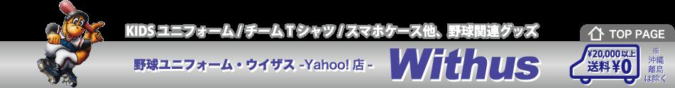 野球ユニフォーム・ウイザス-Yahoo!店-