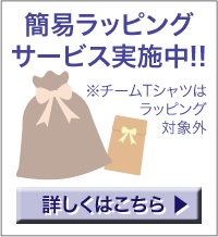 簡易ラッピングサービス実施中!!