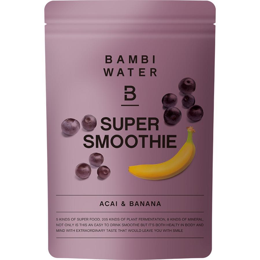 スーパーフードスムージー ダイエット スムージー グリーンスムージー バンビウォーター スーパーフード 酵素 野菜 酵素ダイエット 青汁 粉末 ファスティング|bambi-water|23
