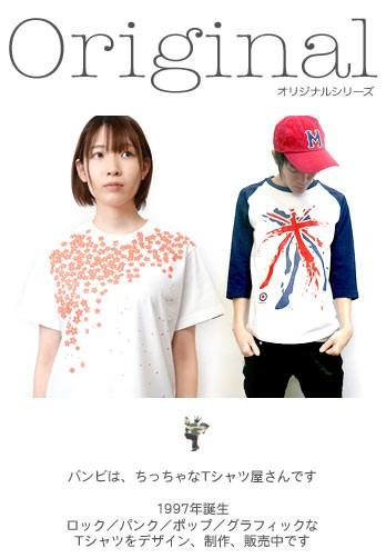 Tシャツ屋さんバンビ オリジナル