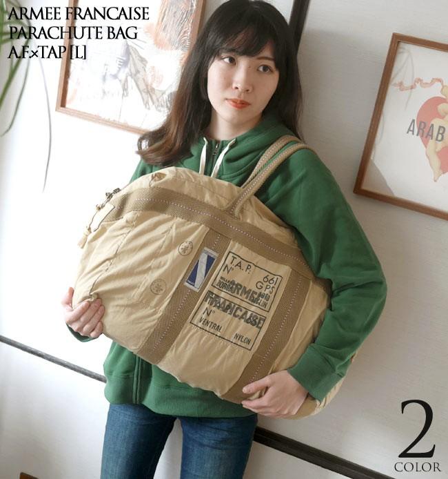 フランス軍 パラシュートBAG A.F. TAP Lサイズ レプリカ アーミー ミリタリーバッグ トートバック アメカジ カジュアル グッツ 小物 メンズ レディース オリーブ カーキ ベージュ グリーン 緑色 かわいい かっこいい Tシャツ屋さんバンビ セレクトアイテム