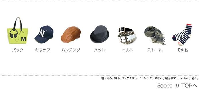 グッツ Goods メニュー