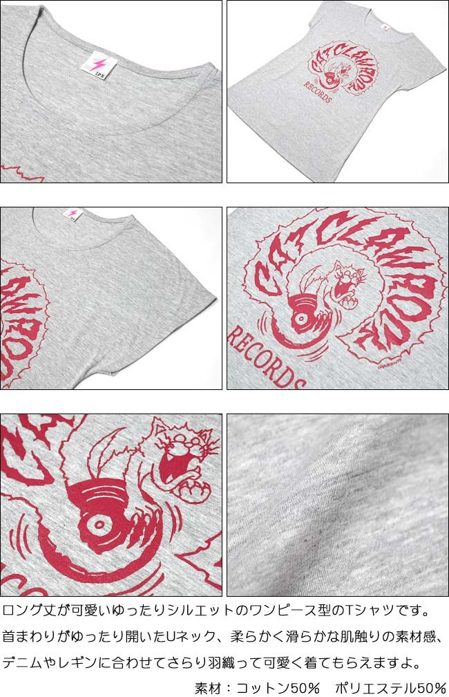 CAT CLAW ROCK キャット クロー ロック Tシャツワンピース HARIKEN ワンピTシャツ コラボ ネコ ねこ 子猫 レコード柄 かわいい ロゴT 半袖 アメカジ プリント レディース ガールズ グレー アナログ盤 オリジナルTシャツ