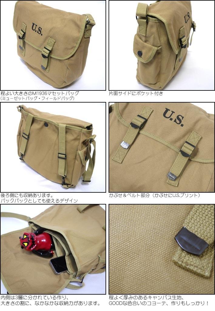US type M1936 ミュゼットバッグ コヨーテ レプリカ BAG アーミー ミリタリーバッグ ショルダーバック アメカジ カジュアル メンズ レディース カーキ ベージュ かわいい かっこいい Tシャツ屋さんバンビ セレクトアイテム グッツ 小物