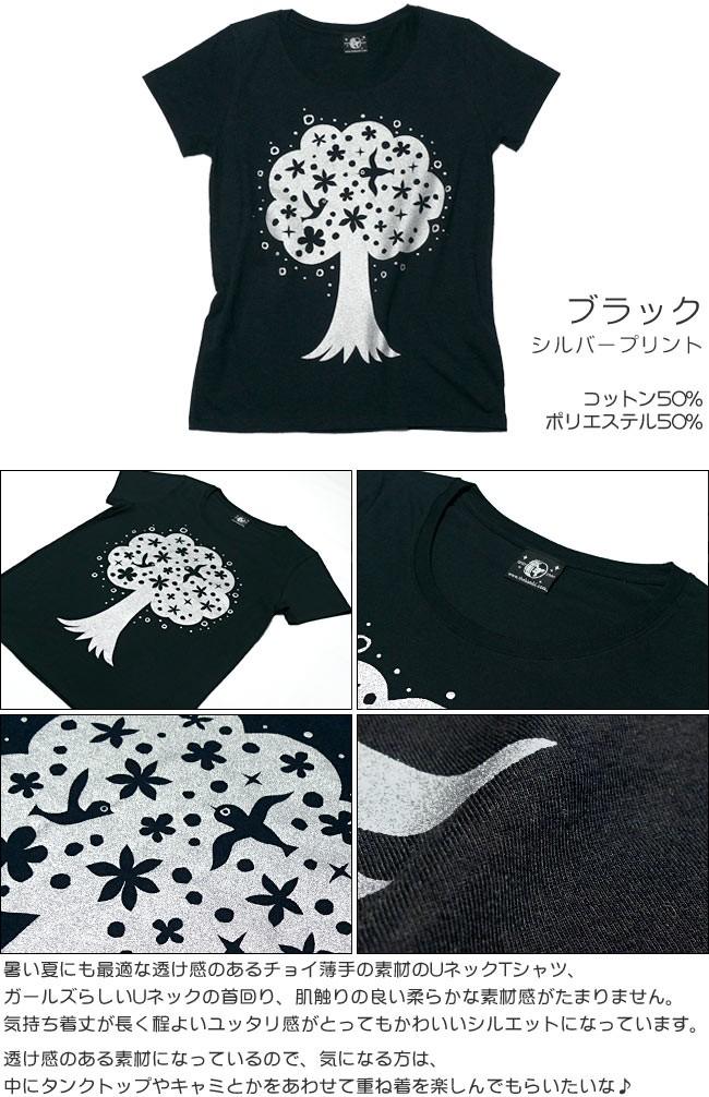 happy tree ハッピー ツリー ガールズ UネックTシャツ なかひらまい 幸せの木 メッセージTシャツ イラスト ナチュラル ブルー カジュアル オリジナル コラボTシャツ 半袖 レディース GIRLS