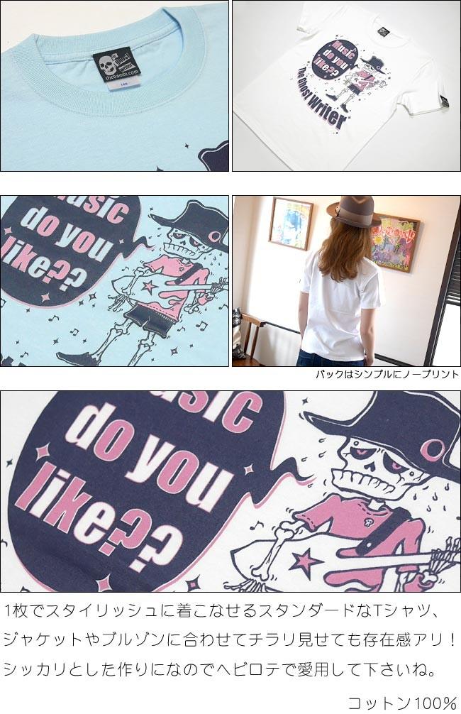 Music do you like?? Tシャツ ミュージック 音楽 スカルTシャツ ドクロ 髑髏 ロックTシャツ バンドTシャツ イラスト オリジナル プリント かっこい メンズ レディース ユニセックス ホワイト 白 半袖 Tシャツ屋さんバンビ  XXS XS S M Lサイズ 大きいサイズ