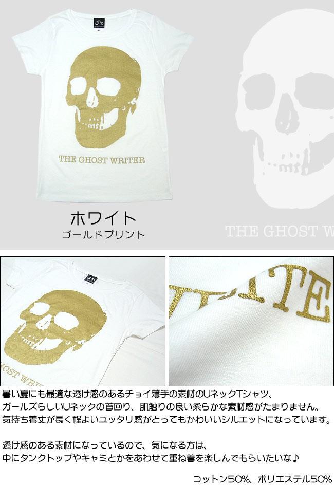 スカル ガールズ UネックTシャツ - The Ghost Writer - ザ・ゴーストライター -A-