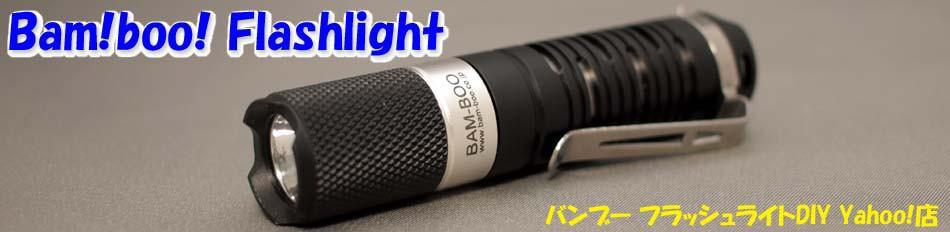 海外から高性能な懐中電灯を輸入販売しています。