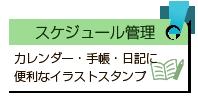 くらし・スケジュール管理
