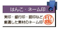 印鑑・ネーム印
