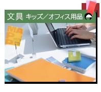 文具(キッズ用品・オフィス用品