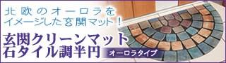 玄関クリーンマット石タイル調半円