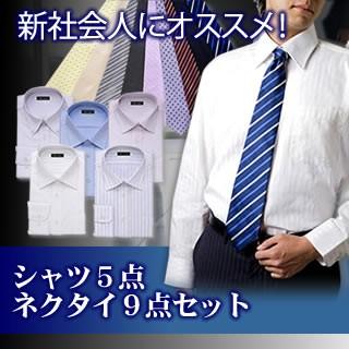 シャツ5点 ネクタイ9点セット