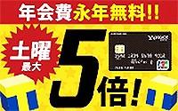 Yahoo! JAPAN JCBカードで毎週土曜はポイント最大5倍