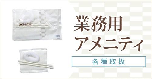 業務用アメニティ / 各種取扱