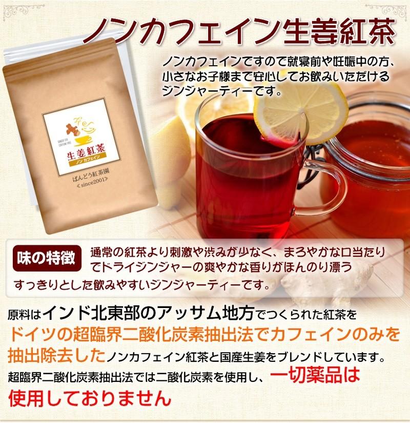 ばんどう紅茶園 生姜紅茶ノンカフェイン