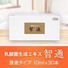 乳酸菌生成エキス智通(原液タイプ)10ml×30本