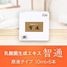 乳酸菌生成エキス智通(原液タイプ)10ml×6本
