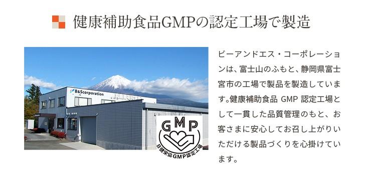 健康補助食品GMPの認定工場で製造