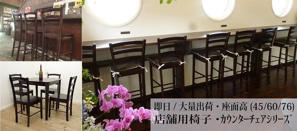 飲食店用椅子やカウンターチェアが人気。木製でリーズナブルと人気