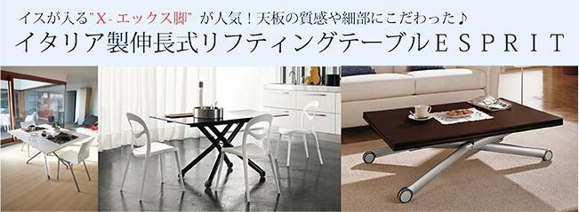 イタリア製伸張式リフティングテーブル/オシャレ大人数用テーブル/来客用ダイニングテーブル