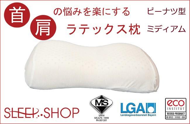 頸椎を支えるラテックス枕
