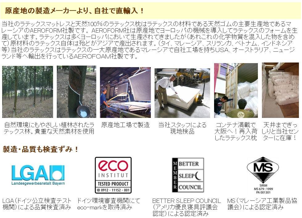 原産地製造メーカーと直輸入天然ゴム枕