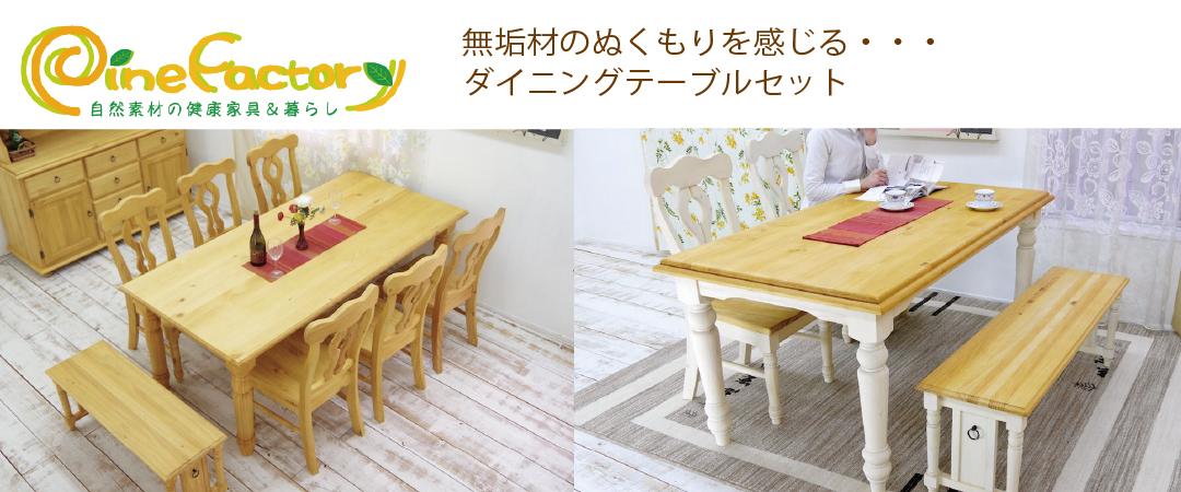 カントリー家具 ダイニングテーブルセット