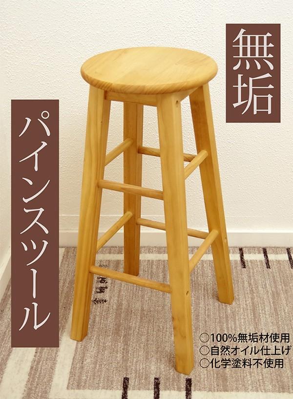 4980円の座面高70cm/カントリー木製スツール丸型のかわいいスツール