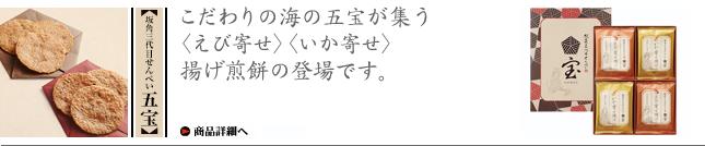 坂角三代目せんべい 五宝