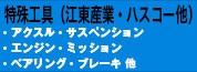 特殊工具(江東産業、ハスコー他