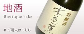 日本酒地酒