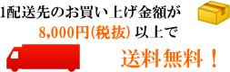 1配送左記のお買い上げ金額が8,000円(税抜)以上で送料無料!
