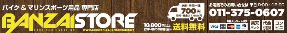 バイク&アウトドア BANZAIstore(バンザイストア) YAHOO店